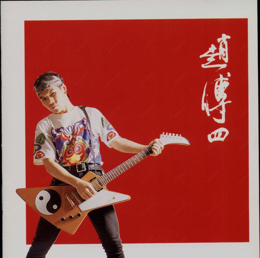 赵传 – 粉墨登场 1991(Ape+CUE/整轨/434M)插图