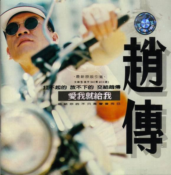 赵传 – 爱我就给我 1997(Ape+CUE/整轨/494M)插图