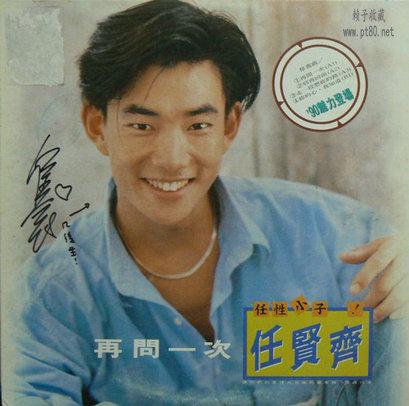 任贤齐 – 再问一次1990(FLAC+CUE/分轨/494M)插图