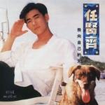 任贤齐 – 飞向自己的天空 1991(FLAC+CUE/分轨/448M)