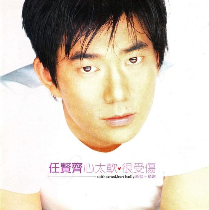 任贤齐 – 心太软 很受伤 新歌+精选 1997(FLAC+CUE/分轨/857M)插图