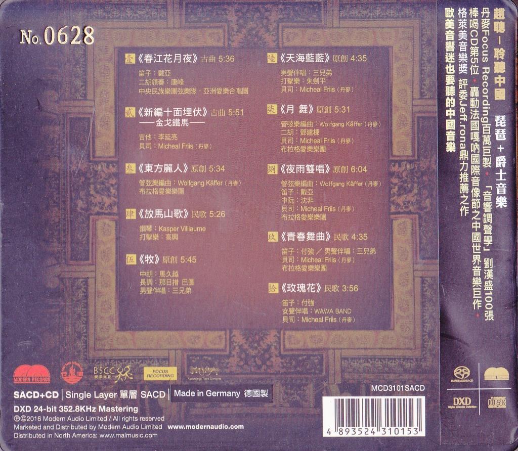 赵聪 – 聆听中国 – SOUND OF CHINA – 2017 – (SACD/分轨/2.09G)插图1