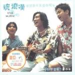 任贤齐 – 任贤齐 光良 阿牛 流浪汉创作合辑 2000(FLAC+CUE/分轨/911M)