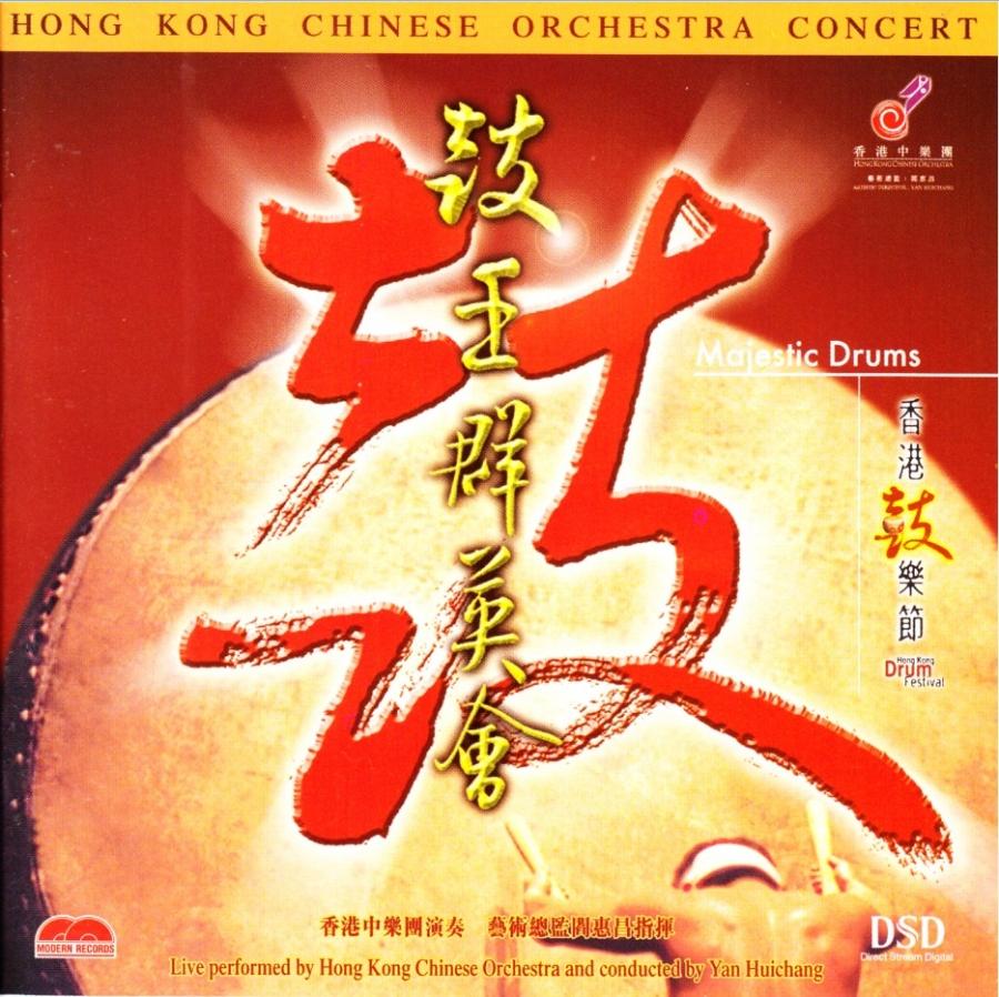 香港中乐团 – 鼓王群英会 – 2004 (SACD/整轨/1.32G)插图