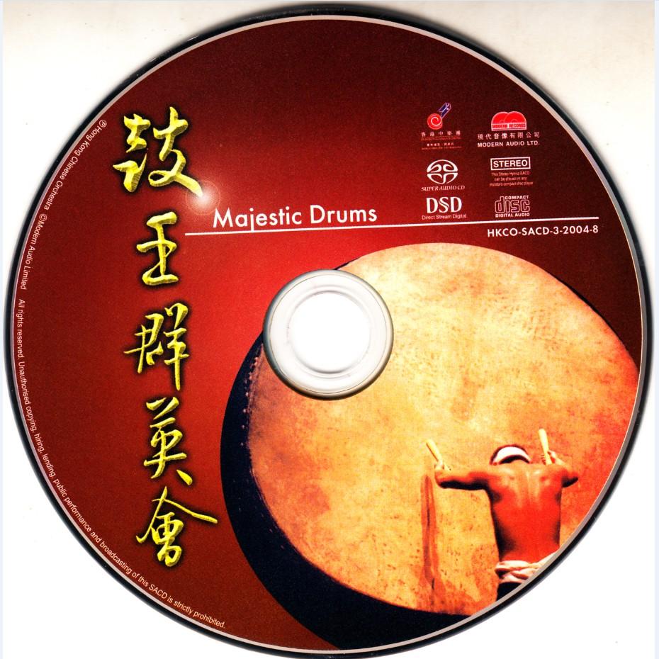 香港中乐团 – 鼓王群英会 – 2004 (SACD/整轨/1.32G)插图2