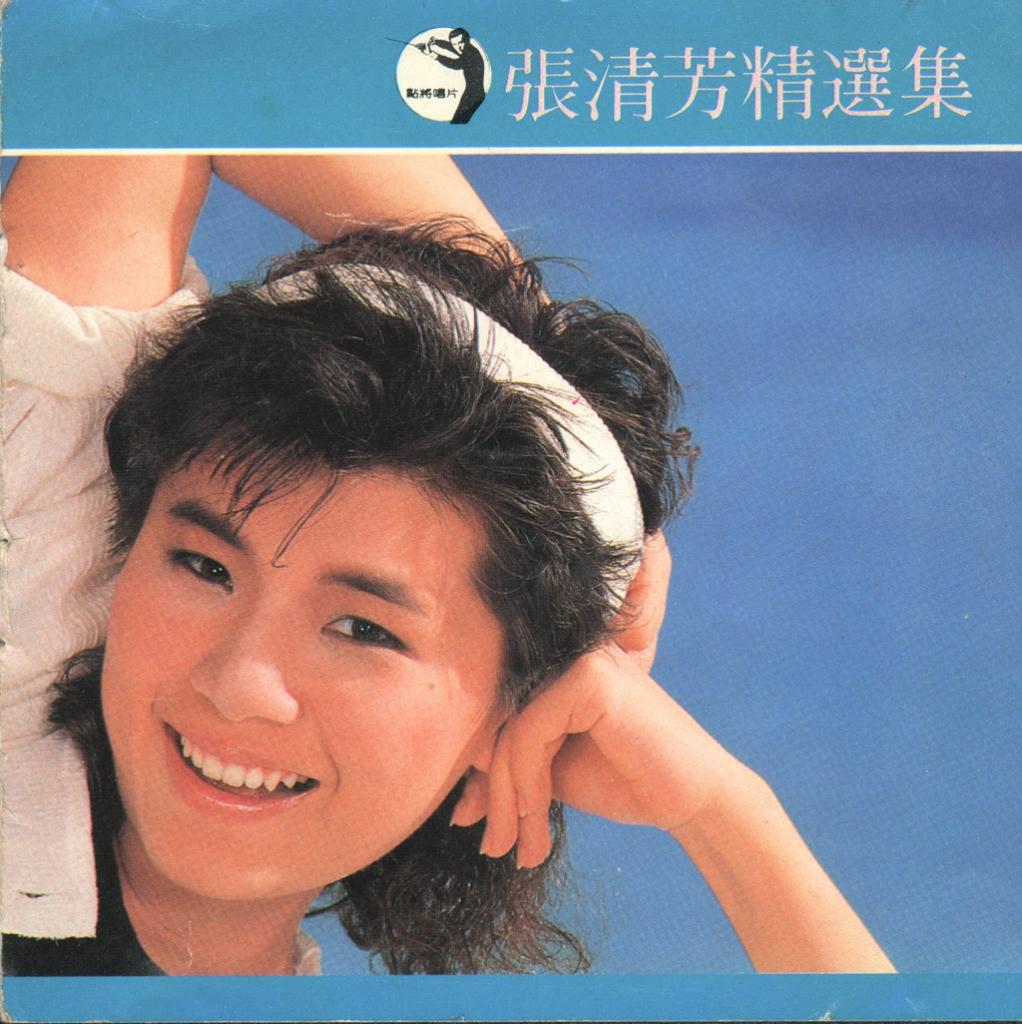 张清芳 – 精选集 – 1986 [三菱版] (APE+CUE/整轨/350M)插图