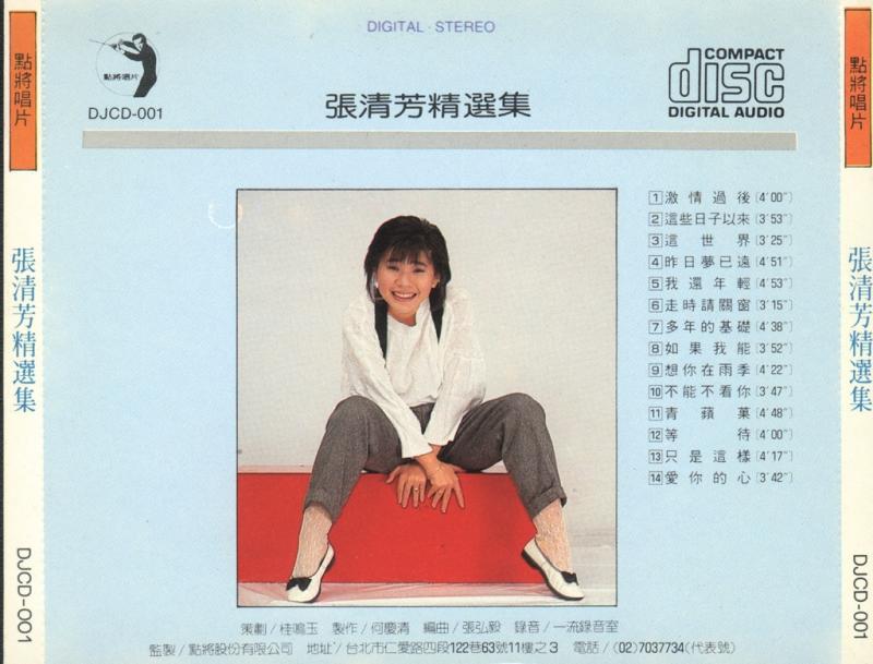 张清芳 – 精选集 – 1986 [三菱版] (APE+CUE/整轨/350M)插图1