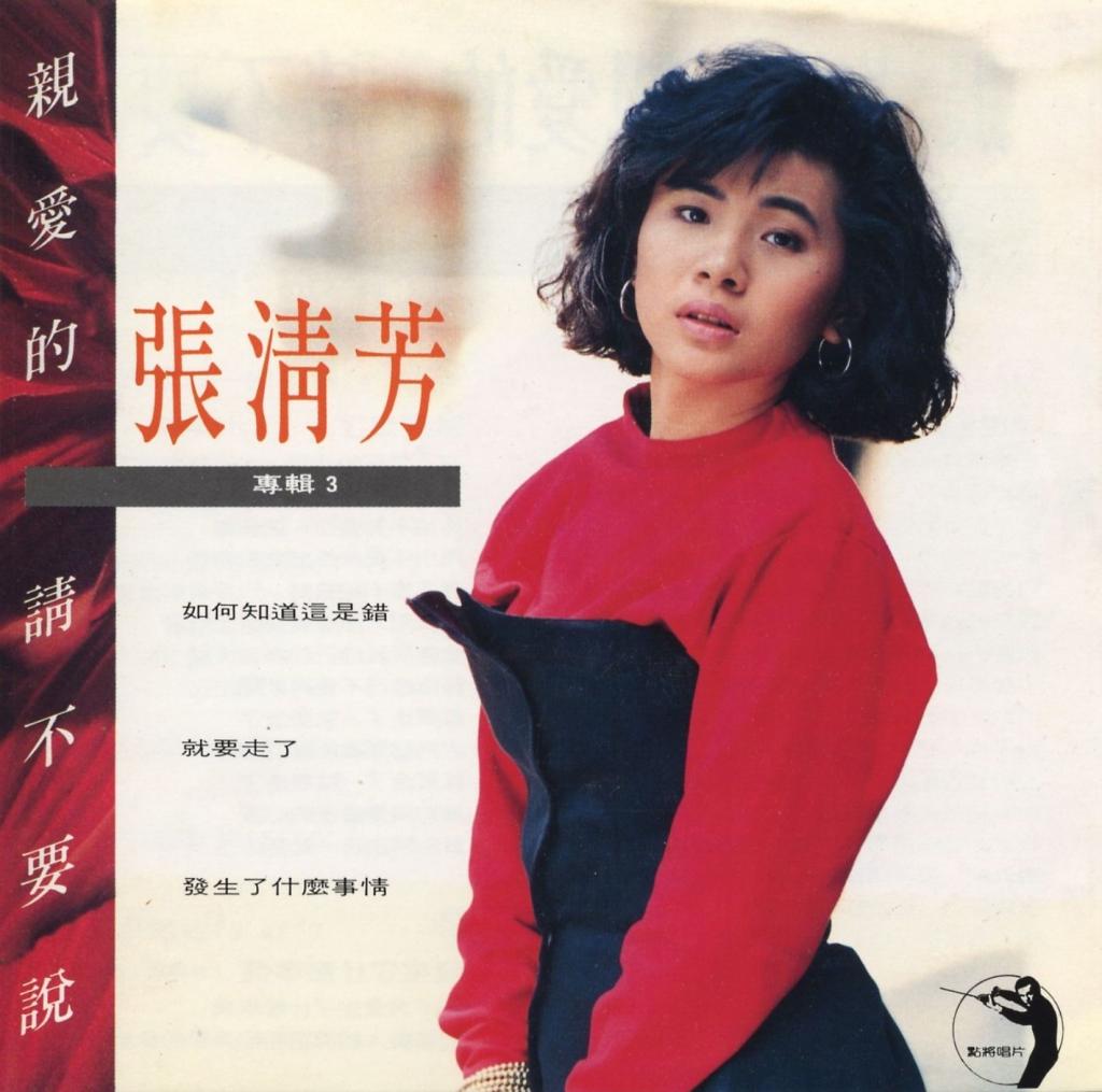 张清芳 – 亲爱的请不要说 – 1986 [点将唱片] (APE+CUE/整轨/225M)插图