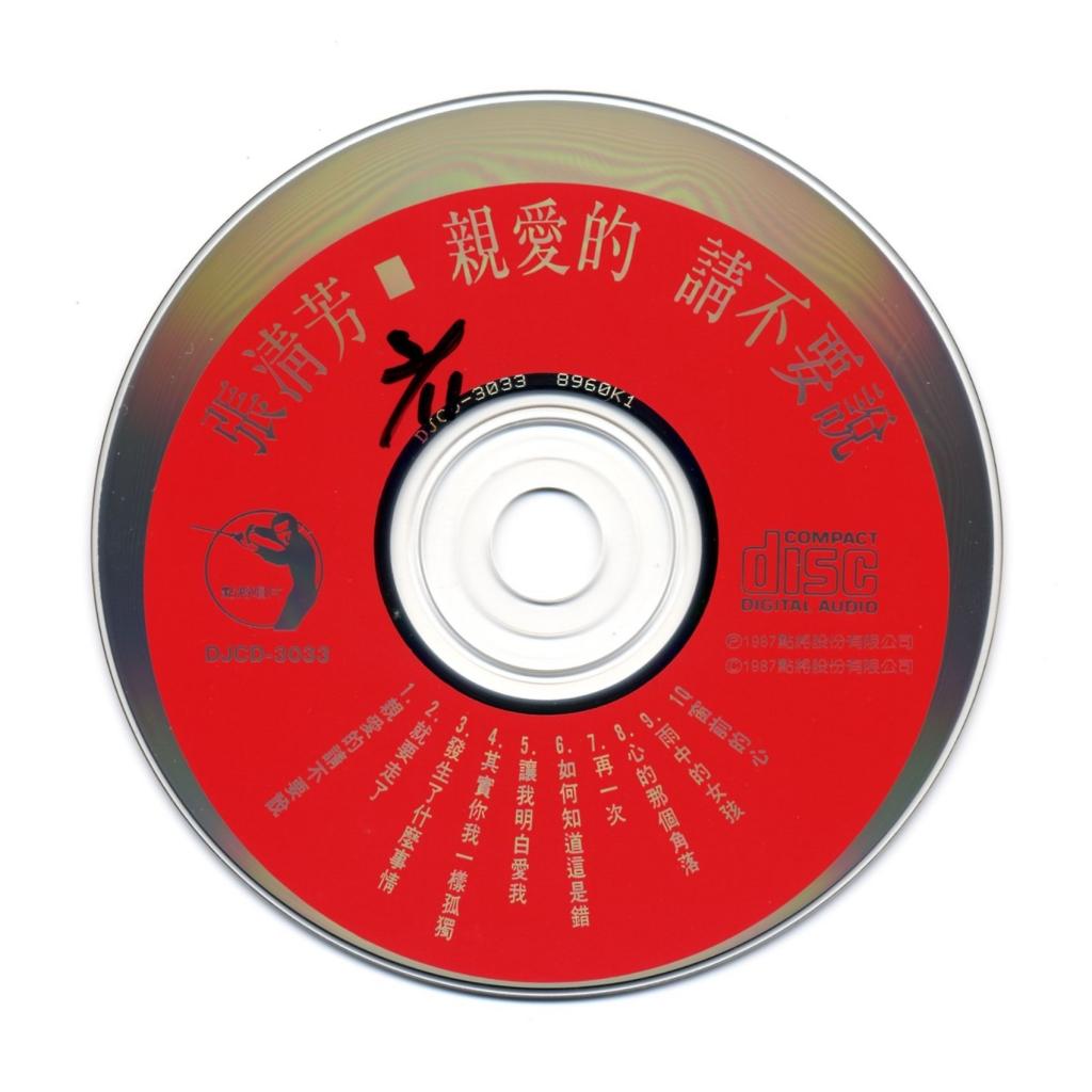 张清芳 – 亲爱的请不要说 – 1986 [点将唱片] (APE+CUE/整轨/225M)插图2