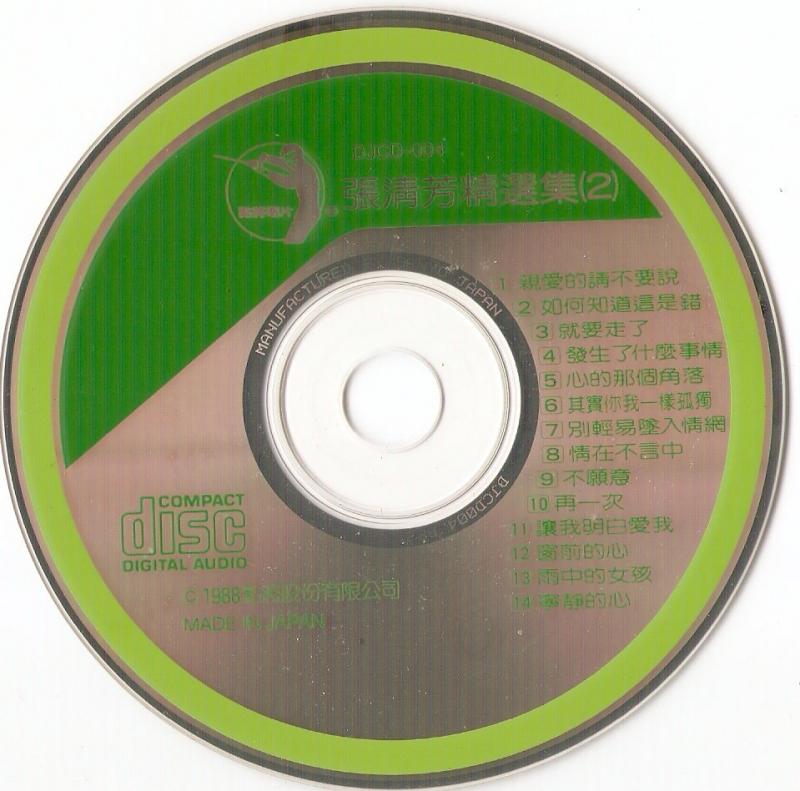 張清芳 – 精選集Ⅱ – 1988 [日本三洋版] (APE+CUE/整轨/348M)插图2