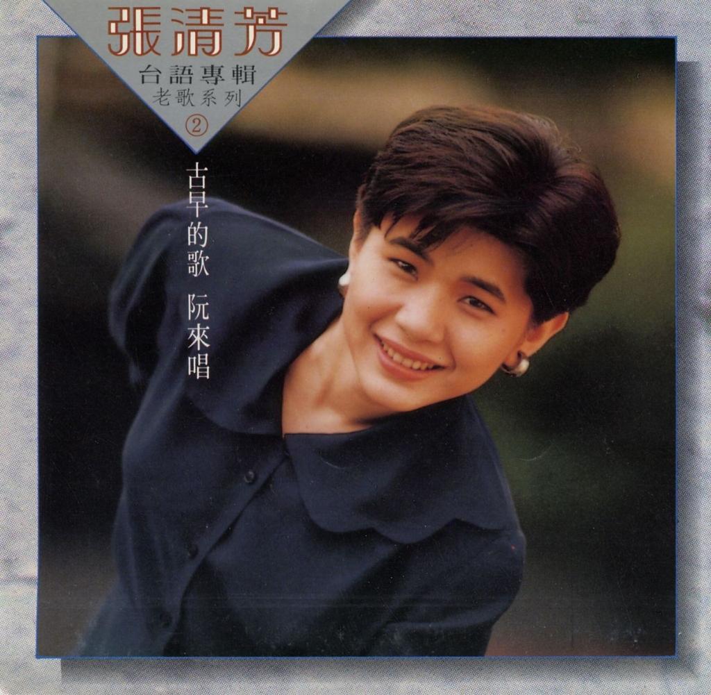 张清芳 – 台语专辑老歌系列 – 古早的歌阮来唱II – 1988 (APE+CUE/整轨/246M)插图