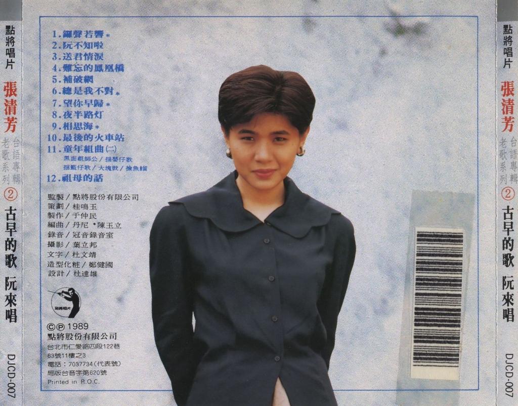 张清芳 – 台语专辑老歌系列 – 古早的歌阮来唱II – 1988 (APE+CUE/整轨/246M)插图1