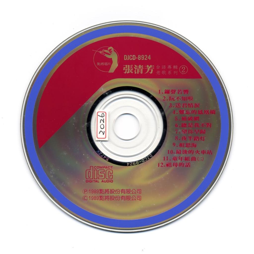 张清芳 – 台语专辑老歌系列 – 古早的歌阮来唱II – 1988 (APE+CUE/整轨/246M)插图2