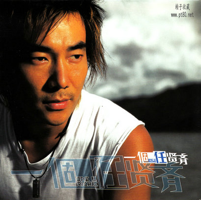 任贤齐 – 一个任贤齐 2002(FLAC+CUE/分轨/786M)插图