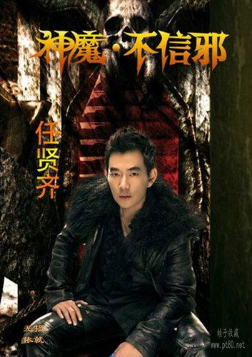 任贤齐 – 神魔不信邪 2011(FLAC+CUE/分轨/567M)插图