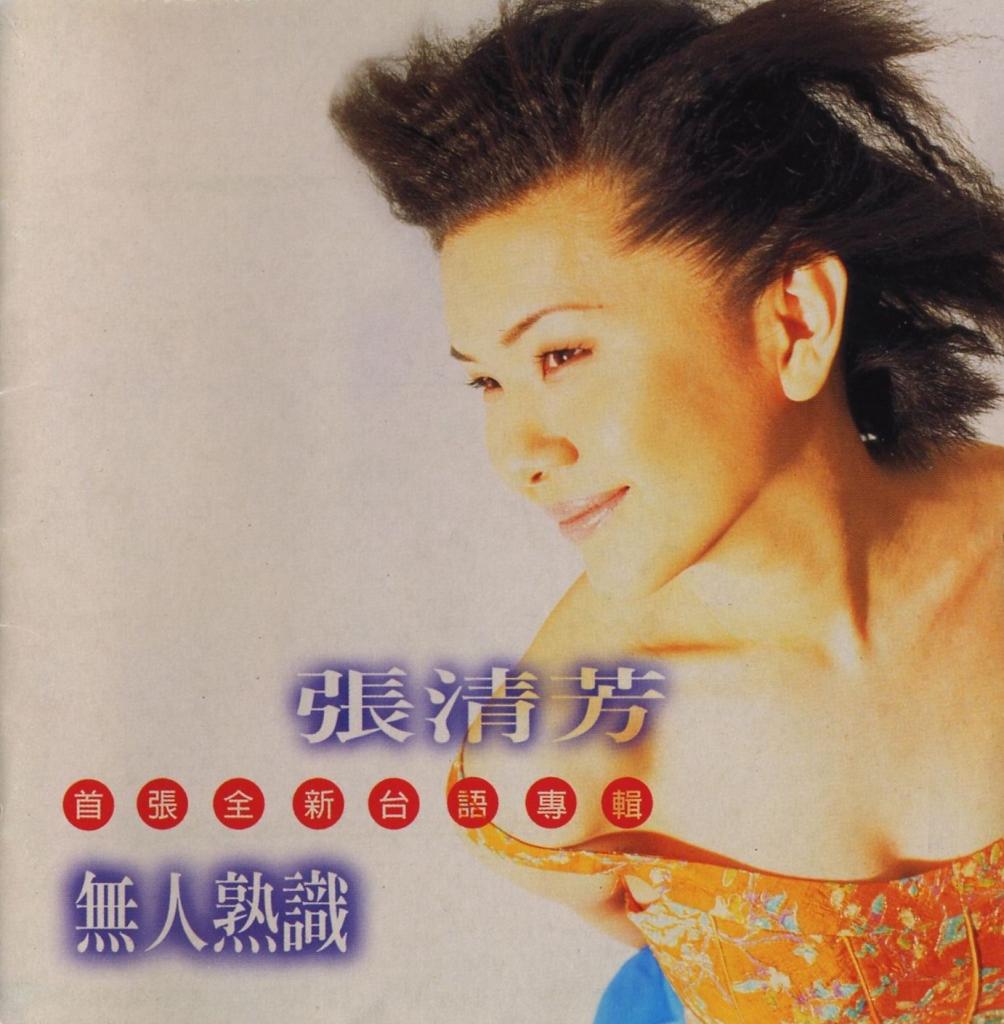 张清芳 – 无人熟识 – 1996 [点将唱片] (APE+CUE/整轨/253M)插图