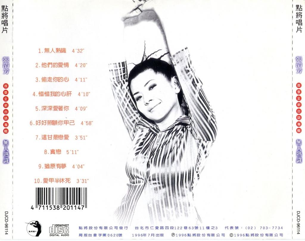 张清芳 – 无人熟识 – 1996 [点将唱片] (APE+CUE/整轨/253M)插图1