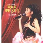 梁静茹 – 爱的大游行Live全记录 2005 2CD(WAV+CUE/整轨/1.23G)