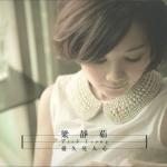 梁静茹 – 爱久见人心 2012(WAV+CUE/整轨/486M)