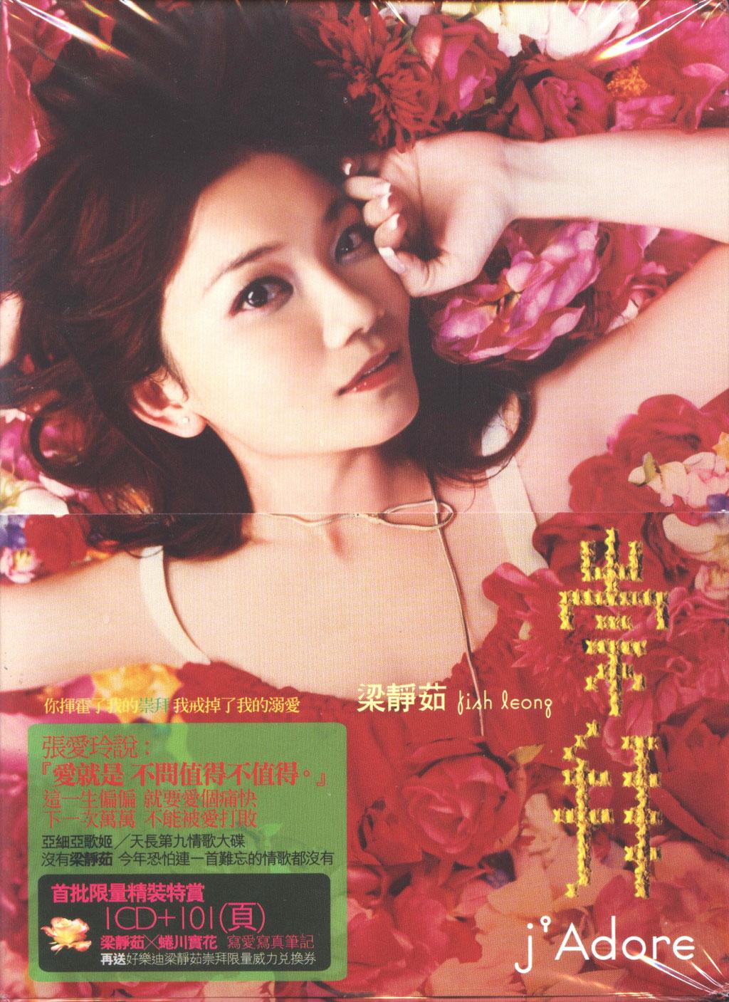 梁静茹 – 崇拜 2007(WAV+CUE/整轨/372M)插图