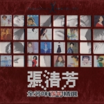 张清芳 – 全芳味15年精选 – 1999 (APE+CUE/整轨/291M+253M)