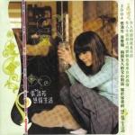 张清芳 – 感情生活 – 2004 (APE+CUE/整轨/305M)