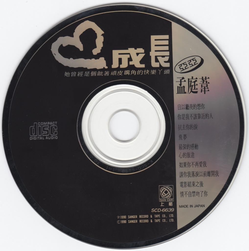 孟庭苇 – 成长 – 1990 [上格东芝1A1 TO] (WAV+CUE/整轨/449M)插图2