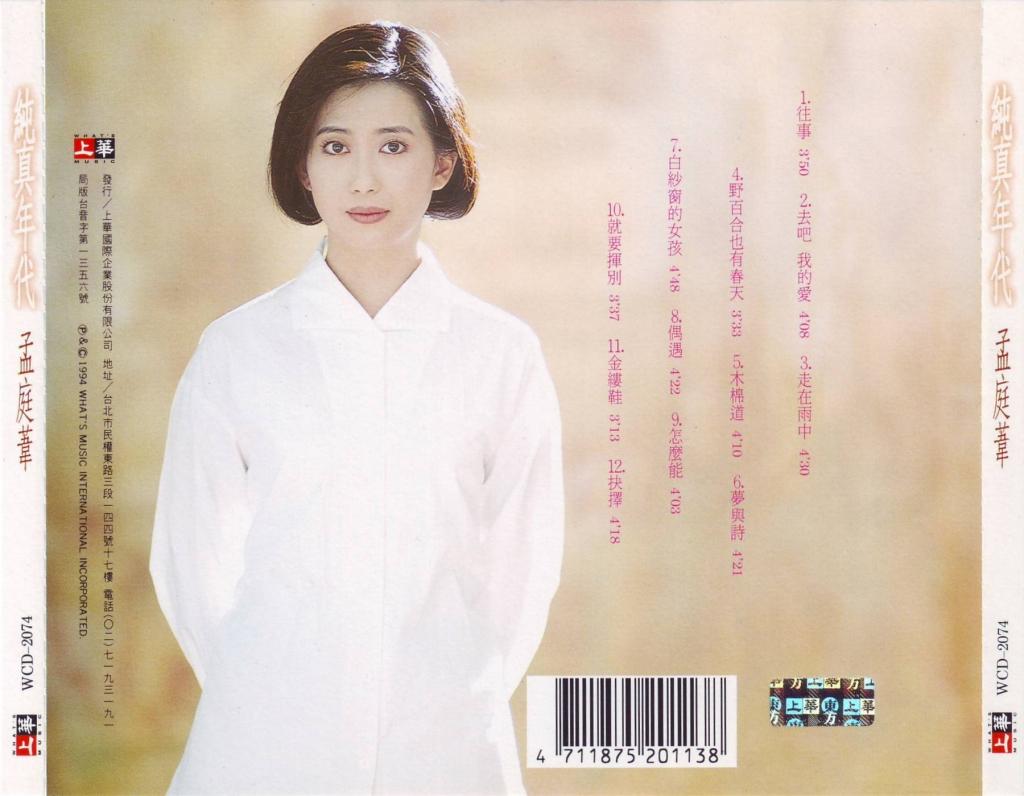 孟庭苇 – 纯真年代 – 1994 [上华首版] (WAV+CUE/整轨/504M)插图1