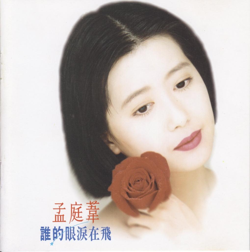 孟庭苇 – 谁的眼泪在飞 – 1993 [上华首版] (WAV+CUE/整轨/467M)插图