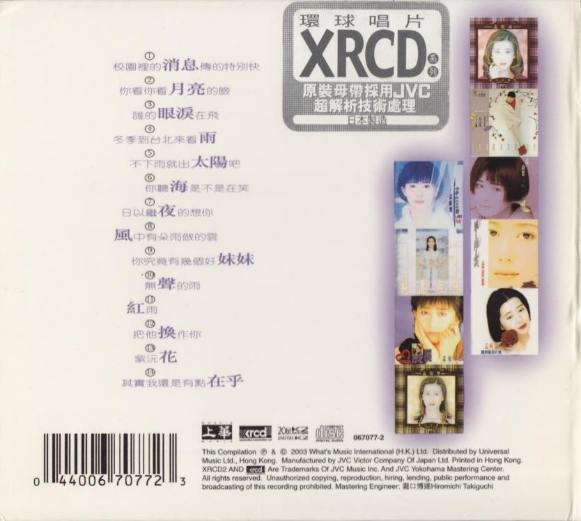 孟庭苇 – 月亮说话精选辑 – 1996 [XRCD2 – 环球上华] (WAV+CUE/整轨/680M)插图1