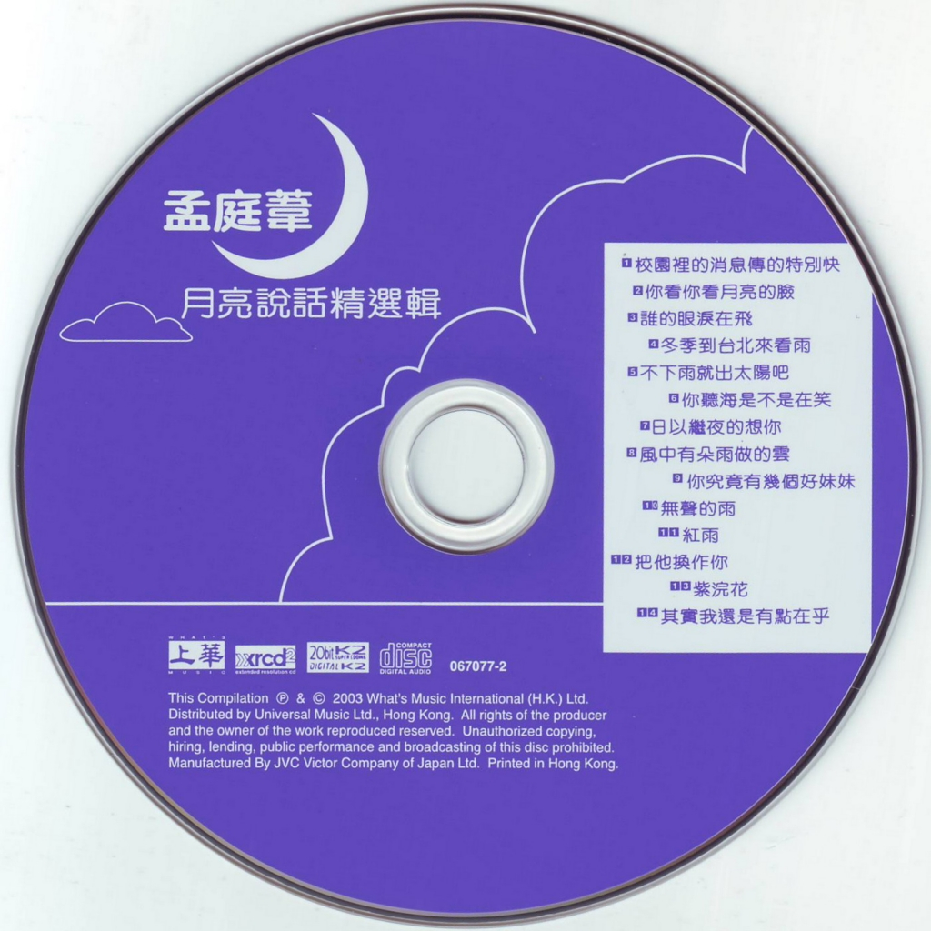 孟庭苇 – 月亮说话精选辑 – 1996 [XRCD2 – 环球上华] (WAV+CUE/整轨/680M)插图2