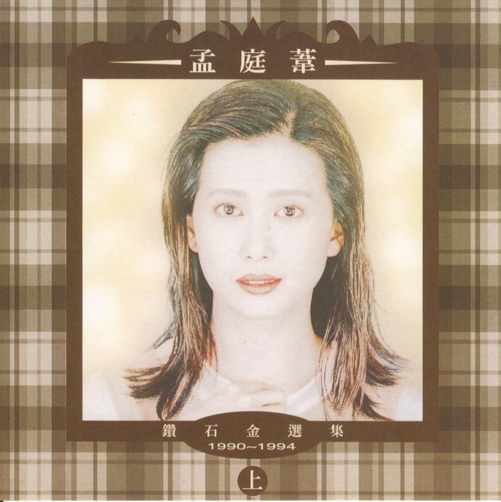 孟庭苇 – 1990-1994钻石金选集 – 1994  2CD [上华原版] (WAV+CUE/整轨/554M+567M)插图