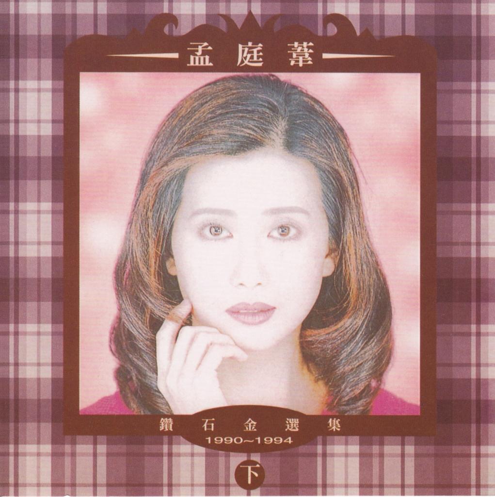 孟庭苇 – 1990-1994钻石金选集 – 1994  2CD [上华原版] (WAV+CUE/整轨/554M+567M)插图1
