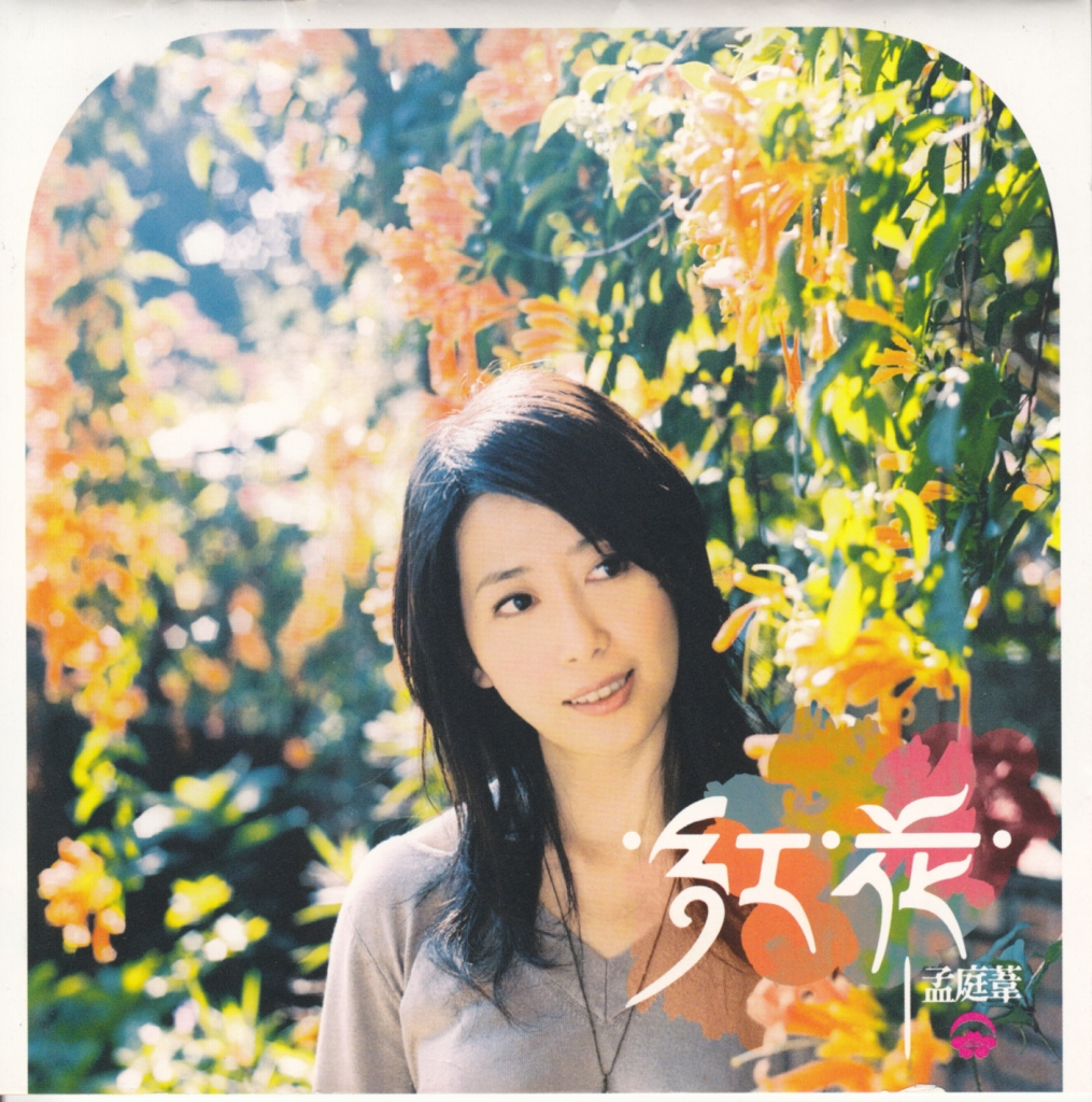 孟庭苇 – 红花 – 2005 [维京百代·大熊星首版] (WAV+CUE/整轨/412M)插图