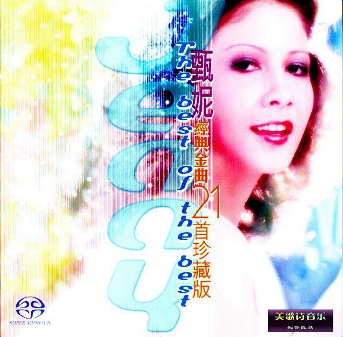 甄妮 – 专辑《经典金曲21首珍藏版》- 2004(WAV/分轨/655M)插图