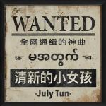 July Tun-《清新的小女孩》-2019(APE/22.1M)
