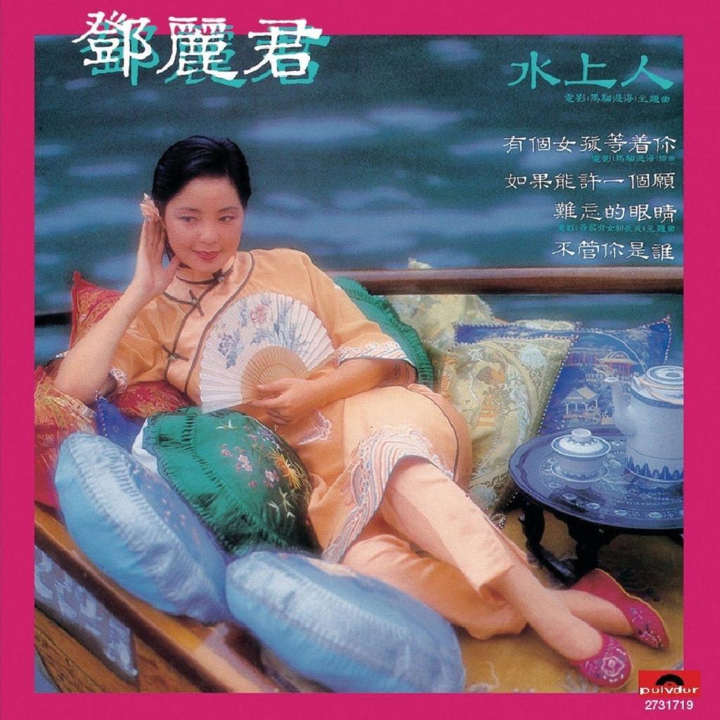 邓丽君 – 专辑《水上人》-1981(WAV/整轨/295.7M)插图