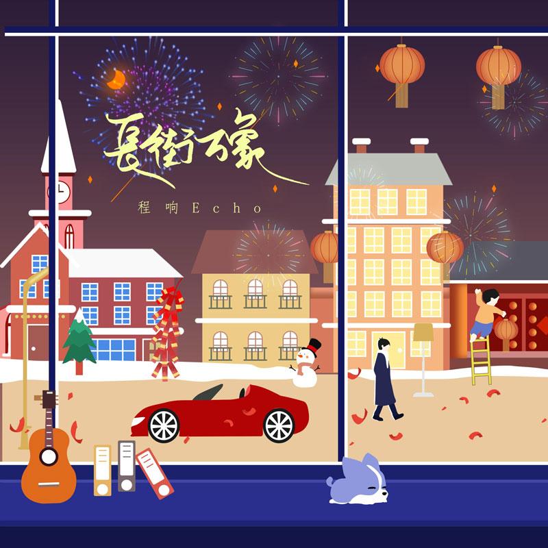 程响 – 长街万象(Flac/21.9M)插图
