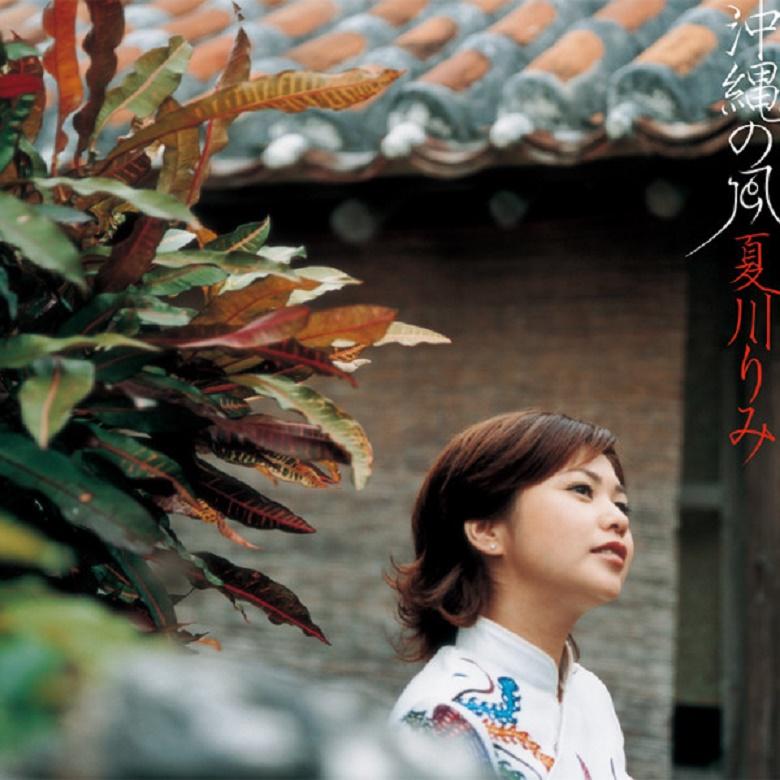 夏川りみ – 沖縄の風(2004/FLAC/分轨/289M)插图