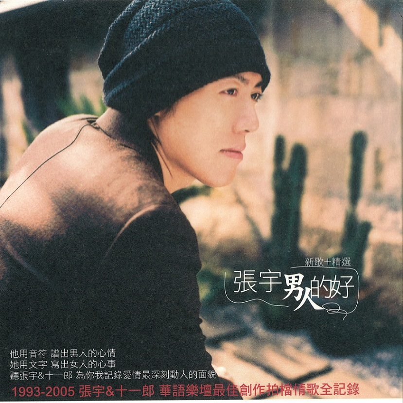 张宇 – 男人的好(2005/FLAC/分轨/927M)插图