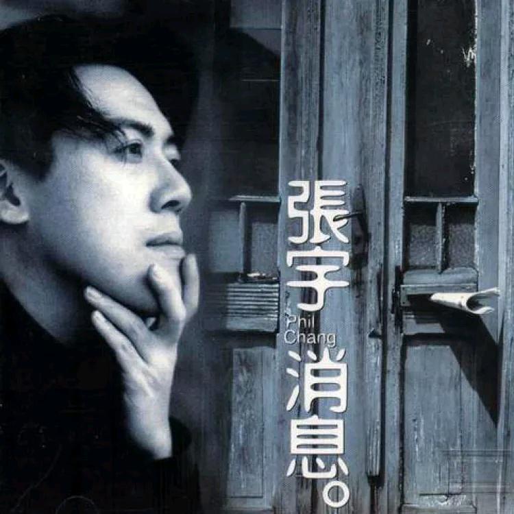 张宇 – 消息(1996/FLAC/分轨/290M)插图