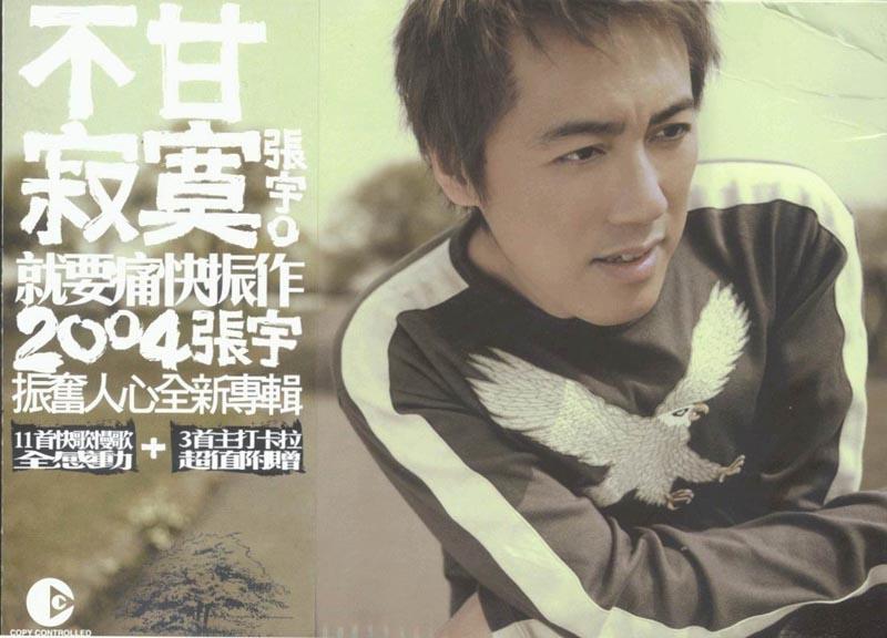 张宇 – 不甘寂寞(2004/FLAC/分轨/414M)插图