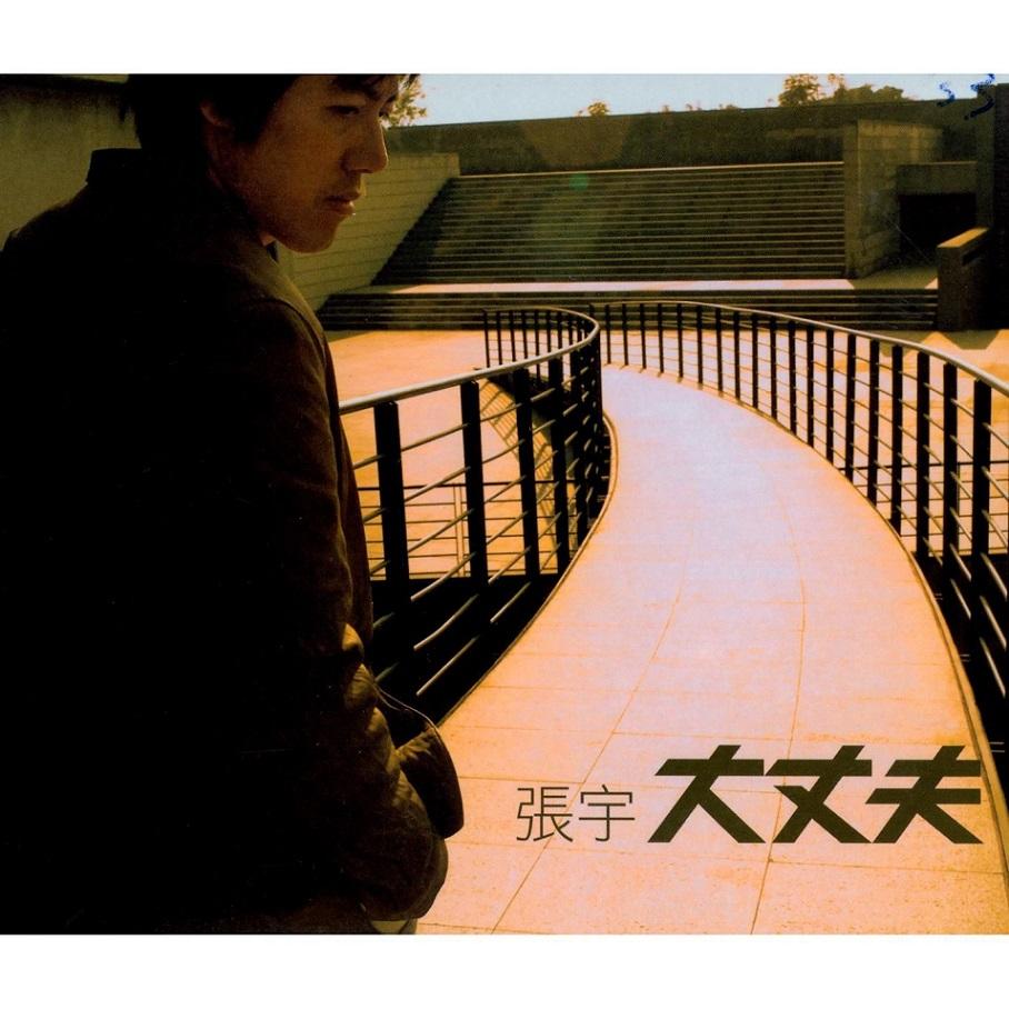 张宇 – 大丈夫(2003/FLAC/分轨/294M)插图