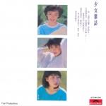 陈慧娴 – 少女杂志(1984/FLAC/分轨/213M)