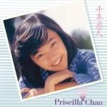陈慧娴 – 千年恋人(1985/FLAC/分轨/229M)